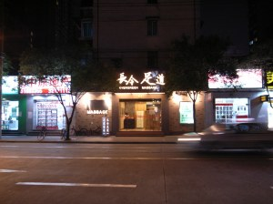 Evergreen Massage on Zhenning Road