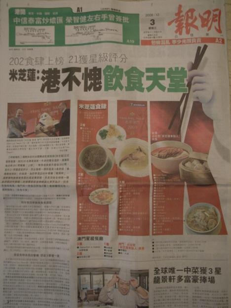 Ming Pao Headline