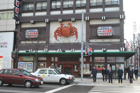 Crab Restaurant in Sapporo 北三西三 District