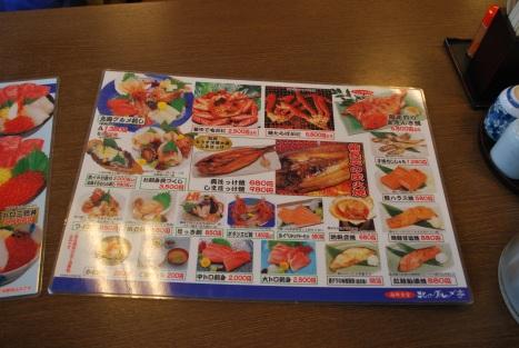 Menu 2 at 海鲜食堂 at Nijuyonken Seafood Market (二十四軒)