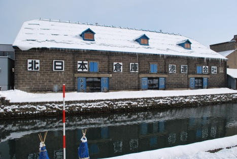Otaru Canal Warehouse (小樽運河)