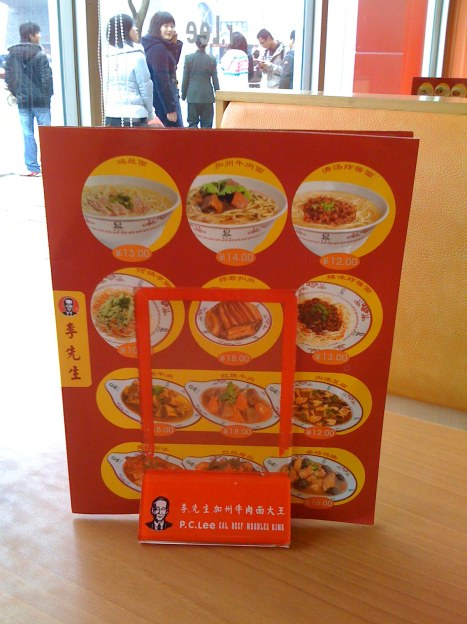 Menu at P.C. Lee California Beef Noodle King in Xi'an, China