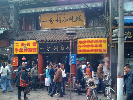Restaurant at Xians Snack Street 1