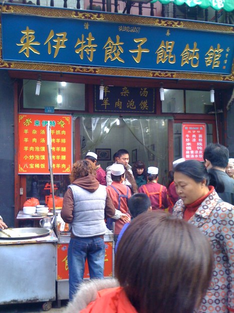 饺子 Restaurant in Xians Snack Street