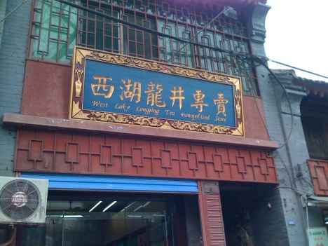 West Lake Longjing Tea Monopolized Store