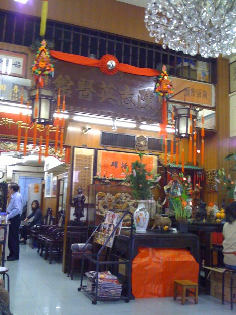 Chan Chi Ying Medical Clinic (陳志英醫館) 2
