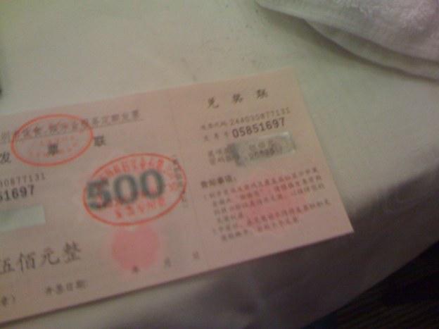 We Won RMB 500!!!