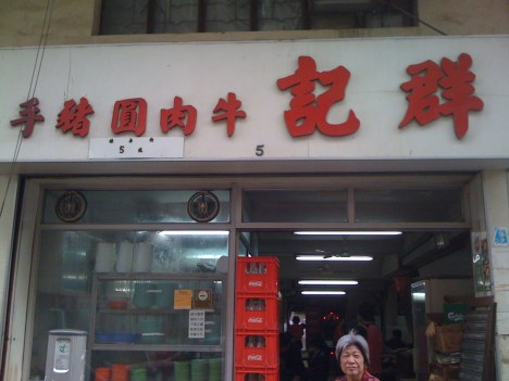 Kwan Kee Beef Balls and Pork Knuckles in Fanling