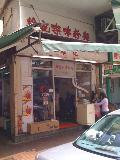 Wai Kee Noodle & Cafe - The Original Shop! Circa 1957