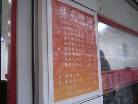 Menu at Jia Jia Tang Bao in Shanghai