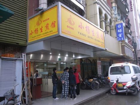 Yangs Fry Dumplings (小杨生煎馆) on Huanghe Lu