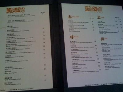 Menu at Soho Place (聚豪坊)